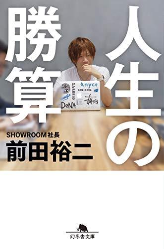 人生の勝算 (NewsPicks Book) (幻冬舎文庫)の詳細を見る