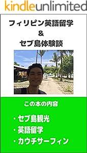 セブ島「英語留学&旅行」体験談: フィリピンの「セブ島」で、英語留学&旅行をやってきました! (せいかん文庫)