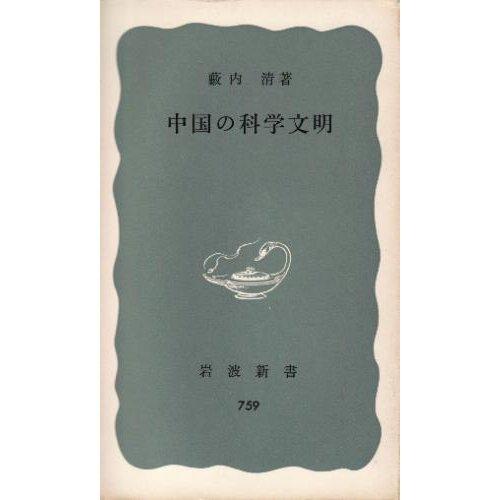 中国の科学文明 (岩波新書 青版)