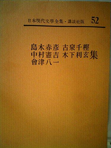 日本現代文学全集〈第52〉島木赤彦,古泉千樫,中村憲吉,木下利玄,会津八一集 (1965年)
