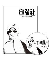 宣弘社フォトニクル(図録+DVD)