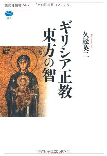 ギリシア正教 東方の智 (講談社選書メチエ)の詳細を見る