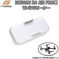 G-FORCE ジーフォース HUBSAN X4 AIR PRO用 Wi-Fiリピーター GH578