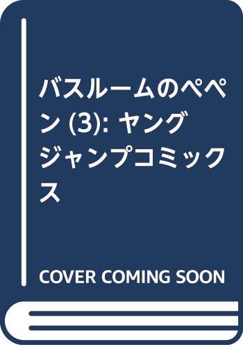 バスルームのぺペン(3): ヤングジャンプコミックス