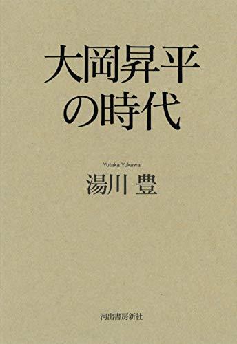 大岡昇平の時代 / 湯川豊
