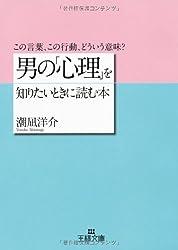 男の「心理」を知りたいときに読む本―この言葉、この行動、どういう意味? (王様文庫)