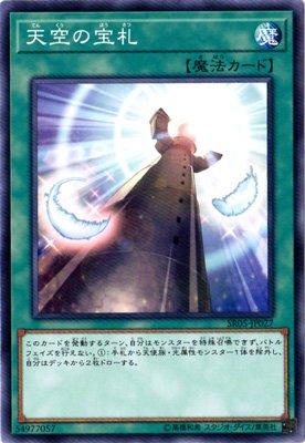 遊戯王/第10期/ストラクチャーデッキR-神光の波動-/SR05-JP027 天空の宝札