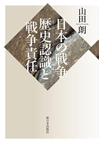 日本の戦争:歴史認識と戦争責任
