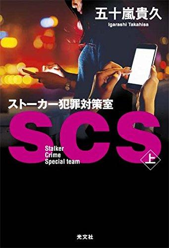 SCS ストーカー犯罪対策室 上の詳細を見る