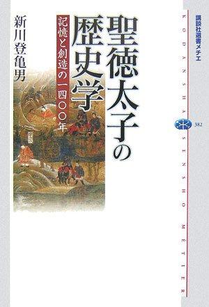 聖徳太子の歴史学――記憶と創造の一四〇〇年 (講談社選書メチエ)の詳細を見る