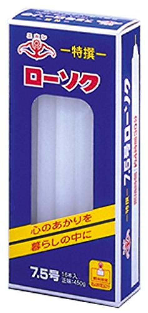 プラスチック溶接ためにニホンローソク 大7.5号 450g
