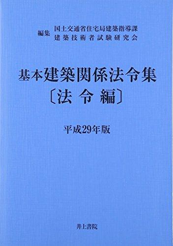 基本建築関係法令集 法令編 平成29年版