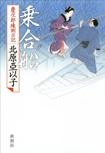 乗合船 慶次郎縁側日記の詳細を見る