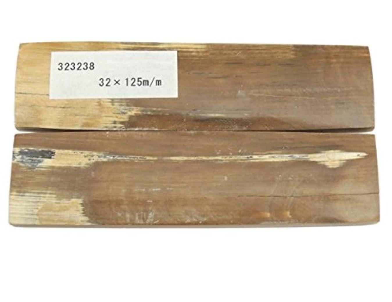 つかまえる終わった講堂ナイフ用ハンドル材 323238 32x125 (2枚1組)