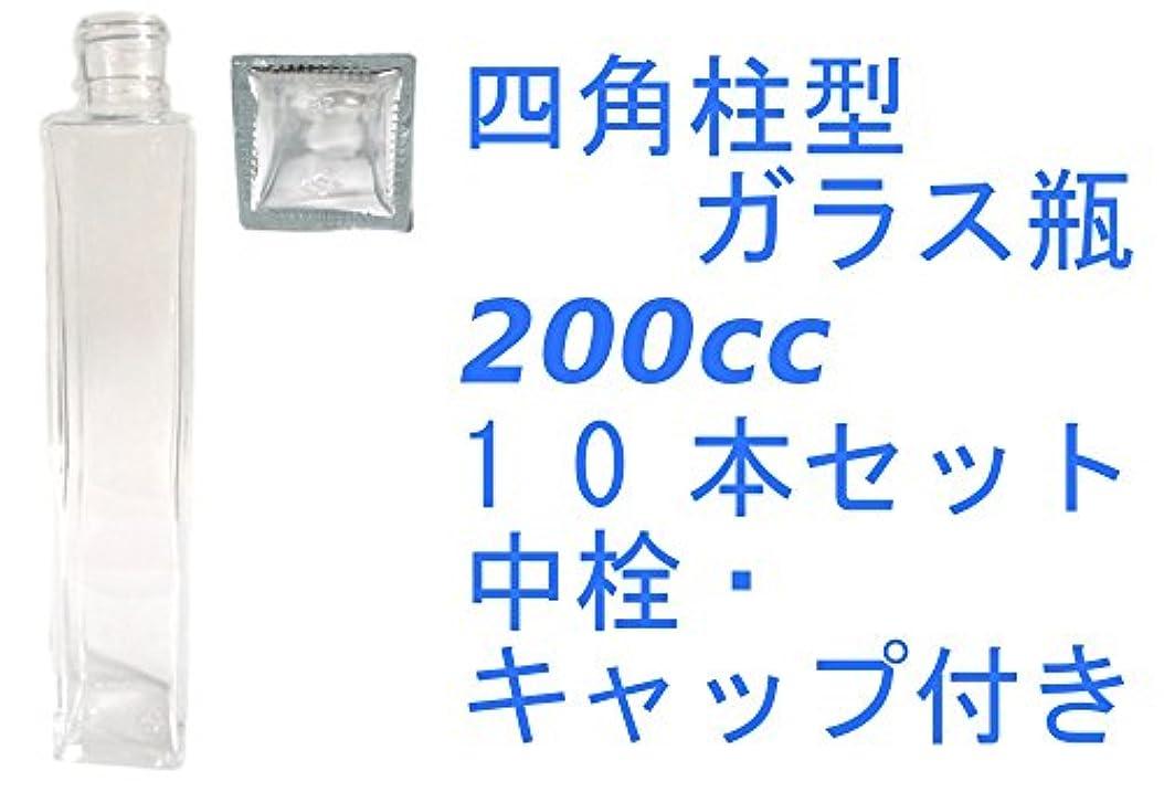一華氏若さ(ジャストユーズ)JustU's 日本製 ポリ栓 中栓付き四角柱型ガラス瓶 10本セット 200cc 200ml アロマディフューザー ハーバリウム 調味料 オイル タレ ドレッシング瓶 B10-SSE200A-S