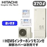【HEMSインターホンリモコン付】 日立 エコキュート 370L 標準タンク フルオートタイプ BHP-F37RU + BER-R1FH