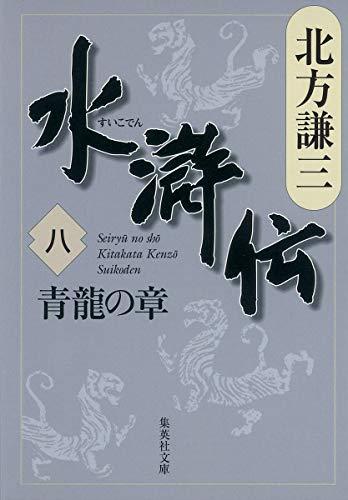 水滸伝 8 青龍の章 (集英社文庫 き 3-51)