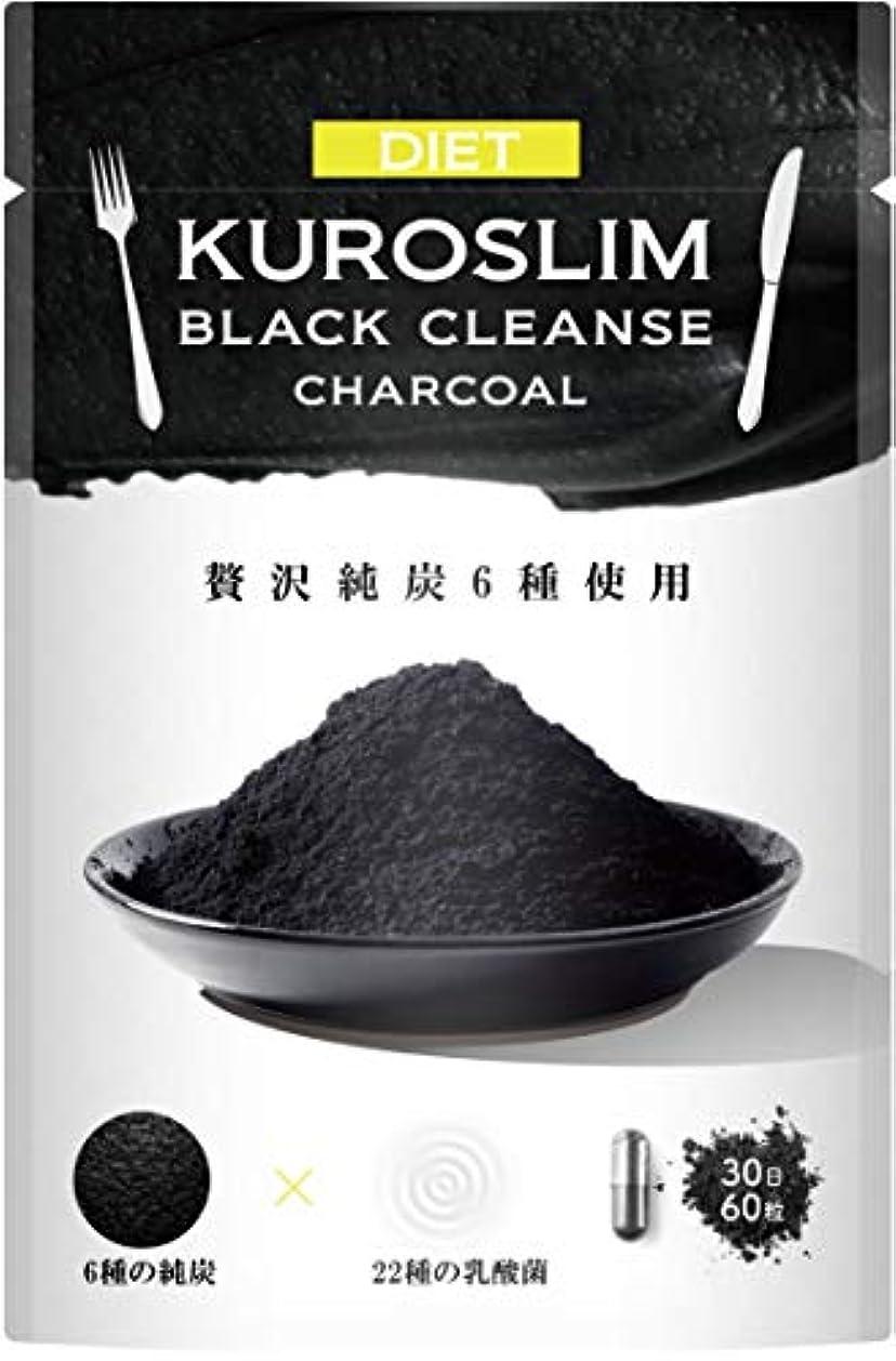 文言里親船形炭 ダイエットサプリ KUROSLIM 6種の純炭 乳酸菌 60粒30日分