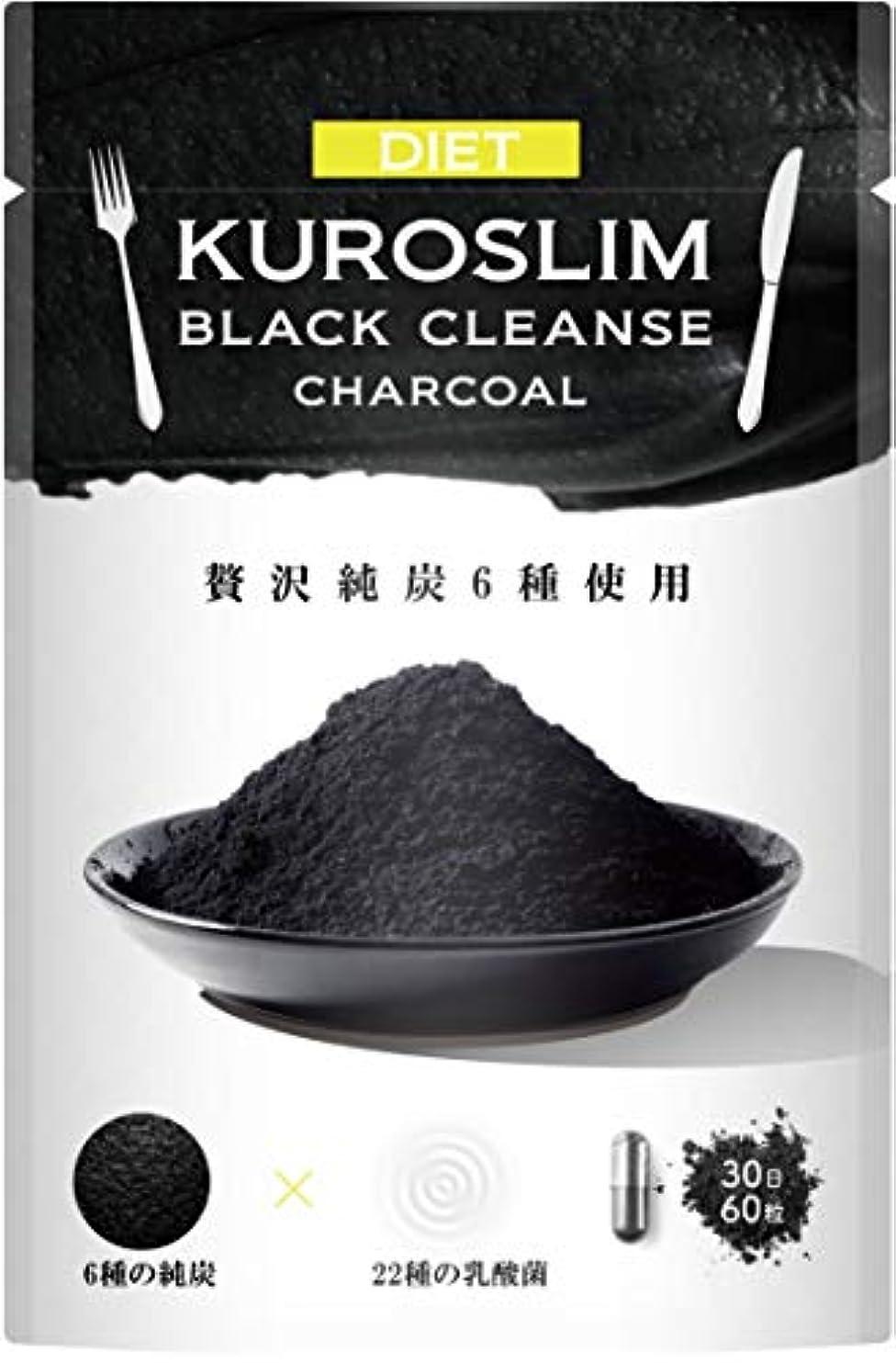規則性マーティフィールディング横向き炭ダイエット サプリ KUROSLIM チャコール サプリメント 6種の純炭 60粒30日分