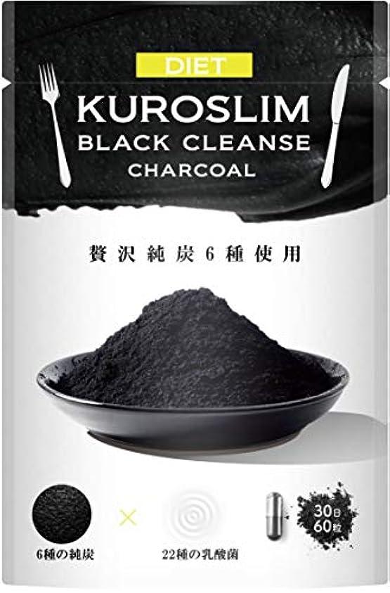 タイヤ広い見習い炭 ダイエットサプリ KUROSLIM 6種の純炭 乳酸菌 60粒30日分