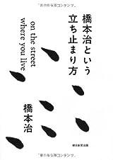 第十一回 大磯-亀山-関-水口