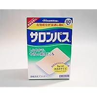 【第3類医薬品】サロンパス 80枚入 ×4