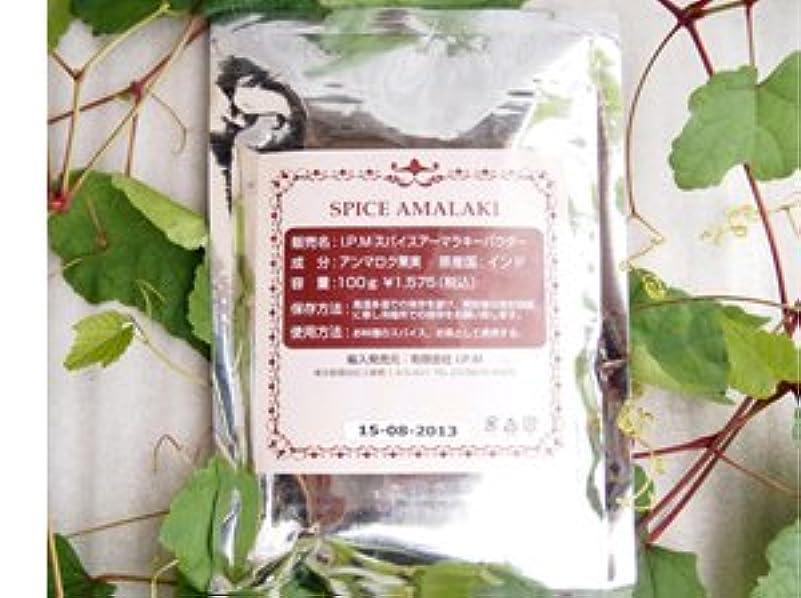 事ベッドを作るバンケットSPICE AMALAKI アーマラキー 100g
