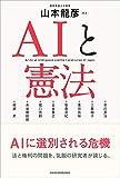 「AIと憲法」販売ページヘ
