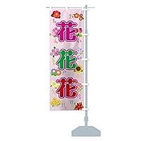 花 のぼり旗 サイズ選べます(ハーフ30x90cm 右チチ)
