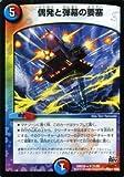 デュエルマスターズ 偶発と弾幕の要塞(レア)/革命 超ブラック・ボックス・パック (DMX22)/ シングルカード
