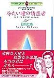 冷たい瞳の誘惑者 (エメラルドコミックス ハーレクインシリーズ)