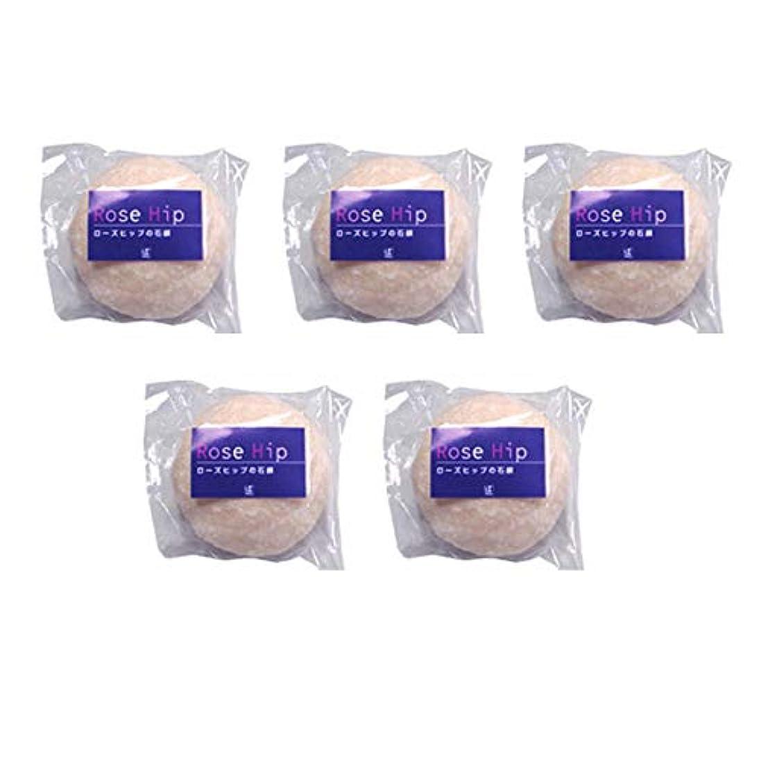 グロープランテーション可動山澤清ローズヒップ石鹸5個セット(70g×5個) ローズヒップ無添加洗顔石鹸