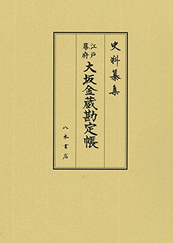 江戸幕府大坂金蔵勘定帳 (史料纂集 古記録編)