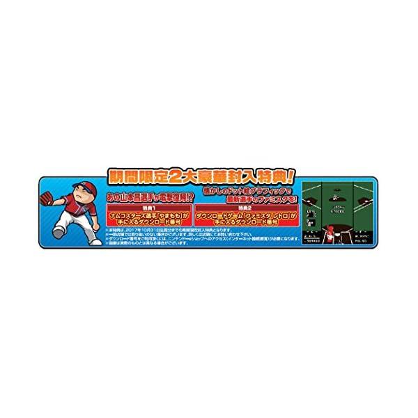 プロ野球 ファミスタ クライマックス - 3DSの紹介画像2