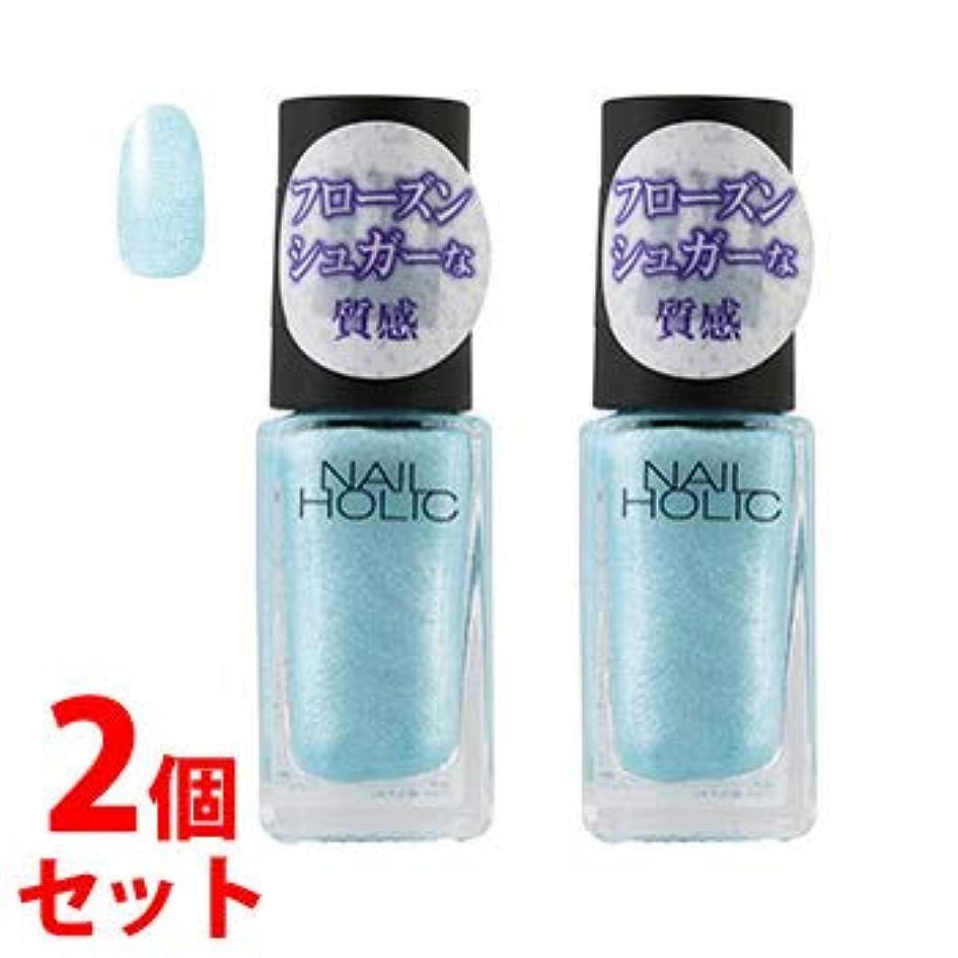 とてもパイ水《セット販売》 コーセー ネイルホリック フローズンシュガー BL961 (5mL)×2個セット ネイルカラー NAILHOLIC