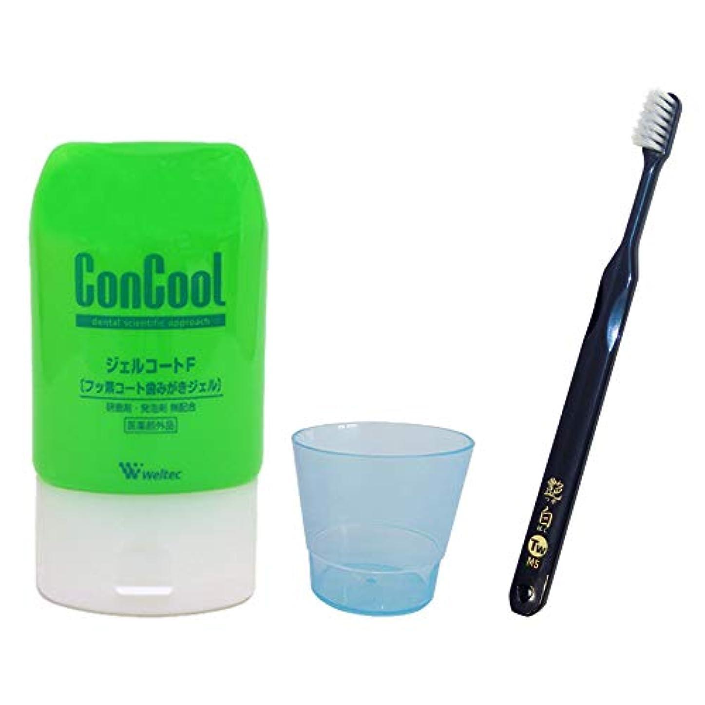 因子はがき禁止するコンクール ジェルコートF ×1個 + ライオン オリジナル コップ ×1個 + 艶白(つやはく) 二段植毛 歯ブラシ(日本製) × 1本 歯科専売品