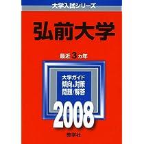 弘前大学 2008年版 (大学入試シリーズ)