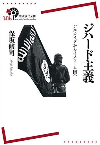 ジハード主義――アルカイダからイスラーム国へ (岩波現代全書)の詳細を見る