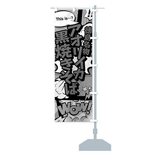 アオリイカ黒焼きそば のぼり旗 サイズ選べます(コンパクト45x150cm 右チチ)