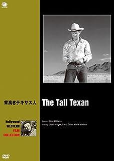 背高きテキサス人