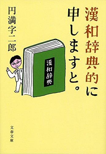 Amazon.co.jp: 漢和辞典的に申...