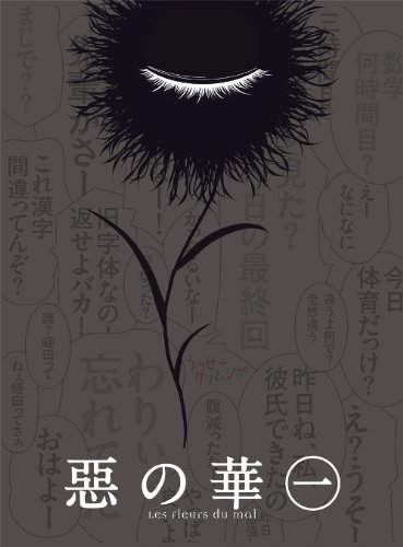 『惡の華』DVD 第一巻の詳細を見る