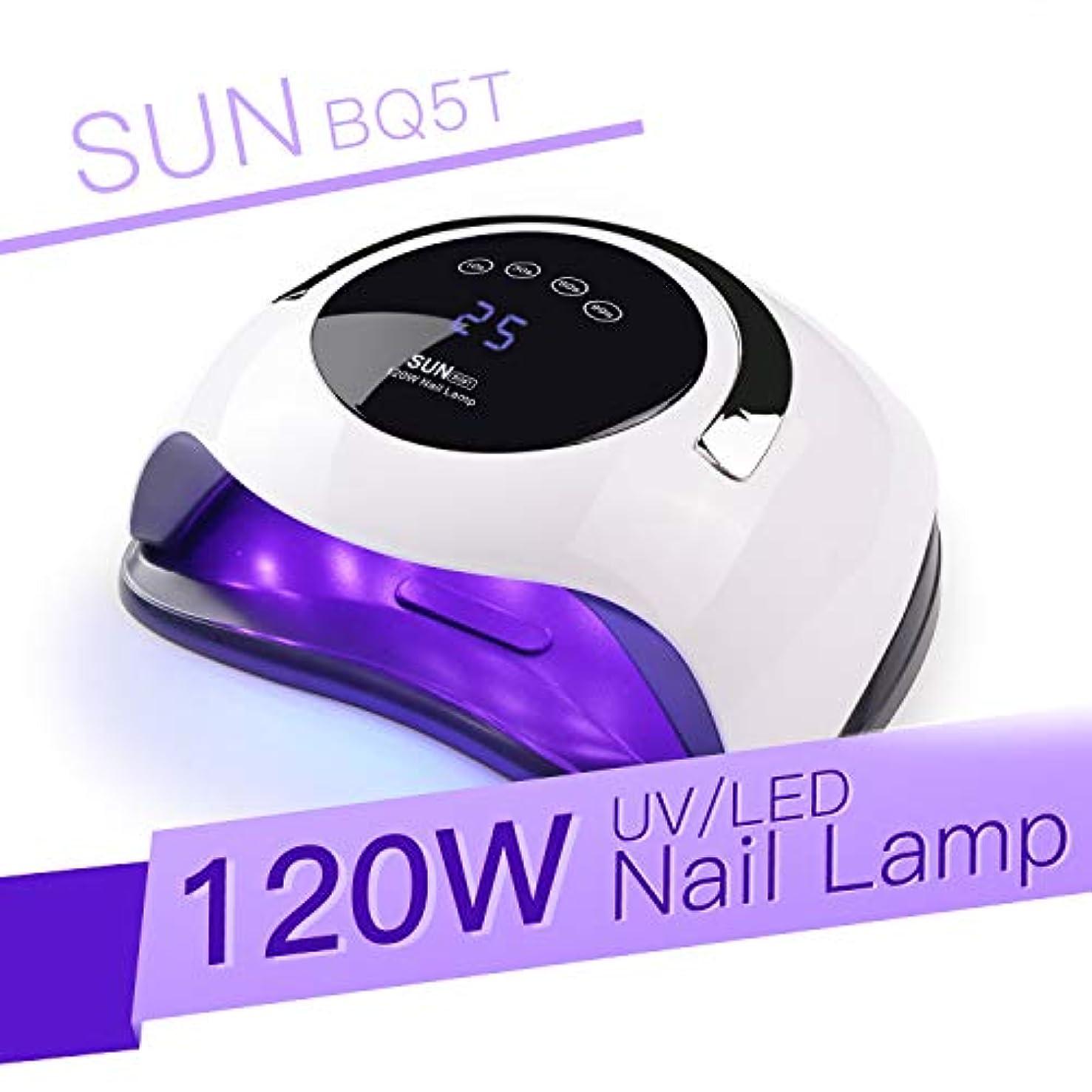 または半導体ふざけた120Wネイルドライヤー 硬化ライト UV/LEDライト 高速硬化 自動センサー マニキュア ジェルネイル用 4段階タイマー 赤外線検知