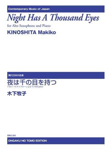 夜は千の目を持つ: アルト・サクソフォーンとピアノのための (現代日本の音楽)