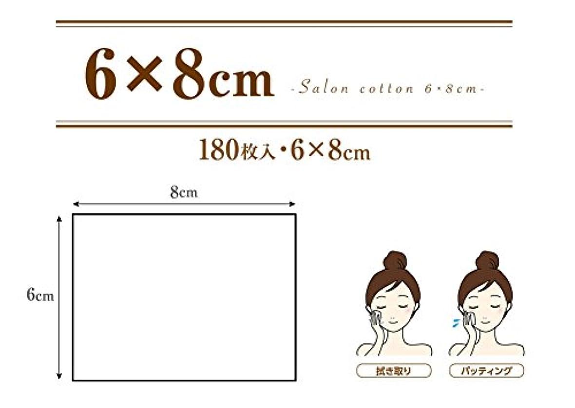 最後の迷路メカニック業務用 コットンパフ (6×8cm 180枚入 箱入り) サロンコットン 6×8