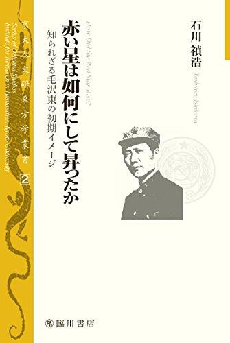 赤い星は如何にして昇ったか――知られざる毛沢東の初期イメージ (京大人文研東方学叢書)の詳細を見る
