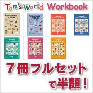 Tom's World  クロスワード&ピクチャーワークブック 全7冊フルセット(児童英検対策や小学校での英語ノートに基づく教材としてピッタリ)