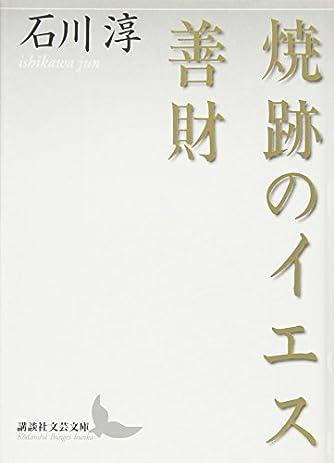 焼跡のイエス・善財 (講談社文芸文庫)