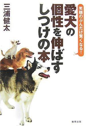 笑顔のぶんだけ賢くなる! 愛犬の個性を伸ばすしつけの本
