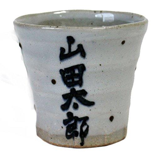 自分の名前入りのフリーカップ 粉引一珍水玉